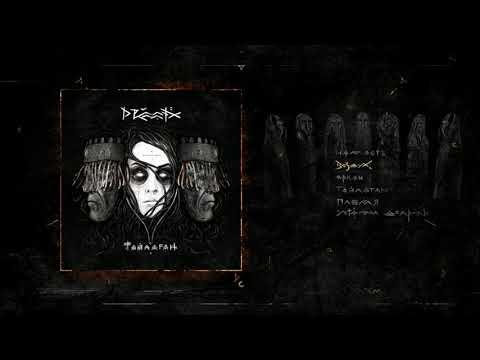 DRUMMATIX - Воздух (Audio)
