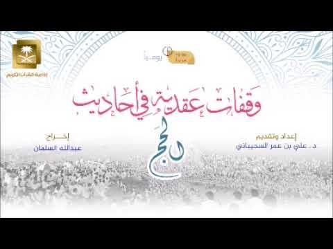ح13-برنامج وقفات عقدية في أحاديث الحج مع د علي السحيباني