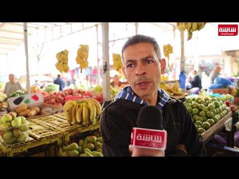 بالفيديو| رام الله.. حين تُباع الخضار في الصيدليات!