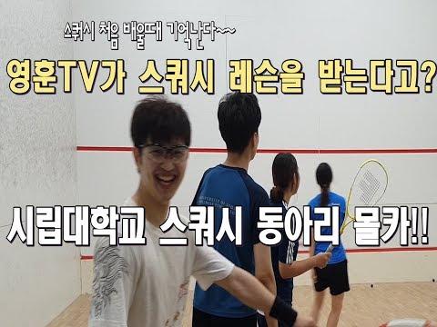 [영훈TV] 스쿼시 못하는척 하고 시립대학교 동아리 학생들과 스쿼시를 쳐봤습니다!! (영훈TV가 레슨을 받는다고? 시립대학교 스쿼시동아리 몰카!)