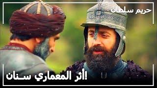 لم يستطع السلطان سليمان أن يصدق عينيه! -  حريم السلطان الحلقة 93