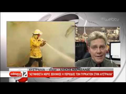 Αυστραλία: «Εθνική καταστροφή» από τις πυρκαγιές στη Νέα Νότιο Ουαλία | 31/10/2019 | ΕΡΤ