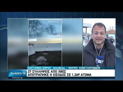 Νέα επεισόδια στον 'Εβρο-Μαζικές ρίψεις χημικών από την τουρκική πλευρά | 07/03/2020 | ΕΡΤ