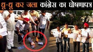 BJP कार्यकर्ताओं ने जलाया कांग्रेस का घोषणा पत्र, बोले- जो आतंकियों का यार है वो गद्दार है