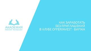 Как заработать без приглашений в клубе offerinvest  -  Биржа