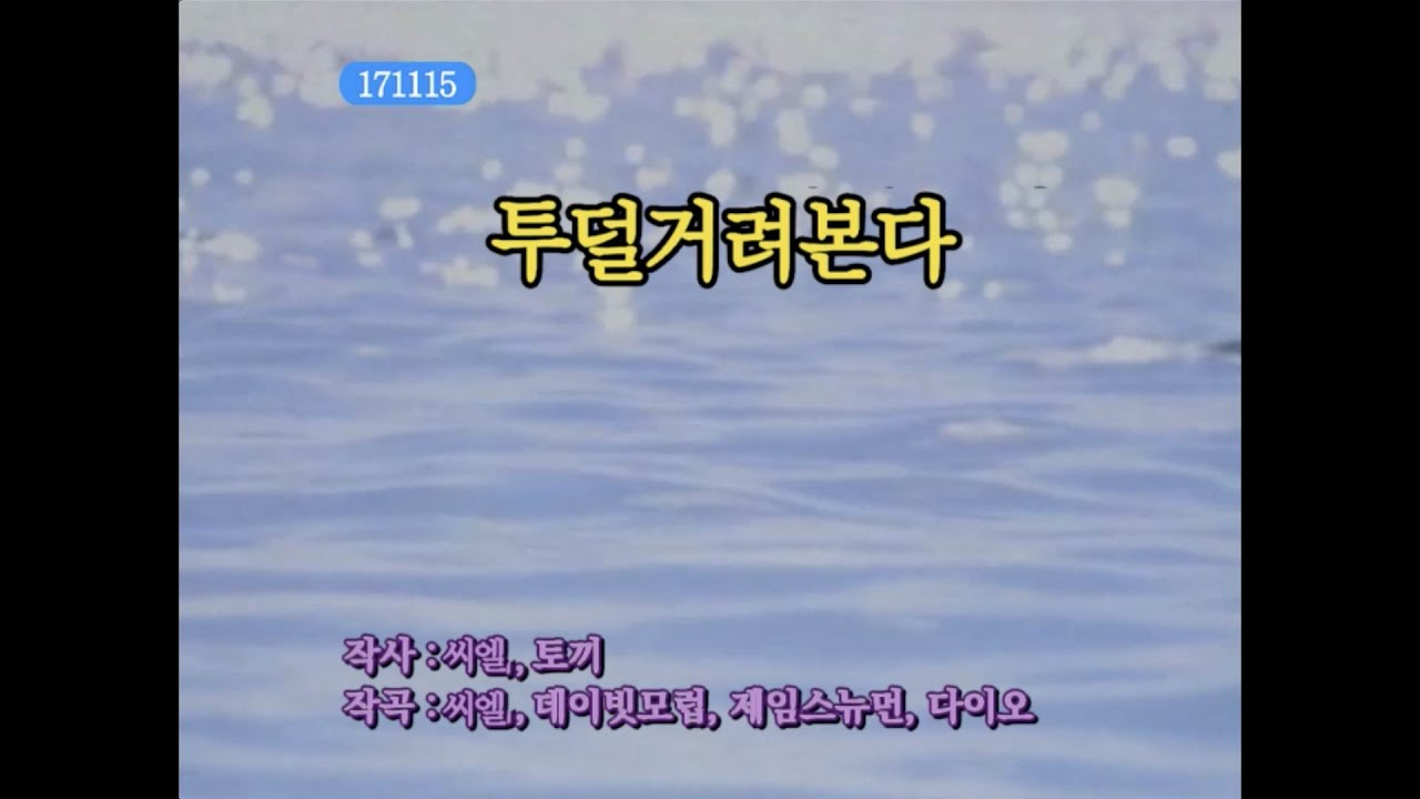 [Korea] MV : CL - PARADOX171115