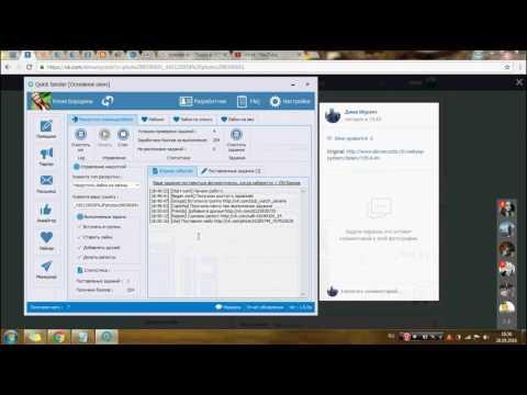Работа с программой Quick Sender | Накрутка лайков Вконтакте