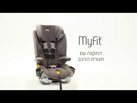 כיסא בטיחות מיי פיט זיפ אייר - MyFit™ Zip Air