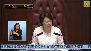 立法會會議 (2020/05/20) - II. 陳凱欣議員就附屬法例提出的議案-延展附屬法例修訂期限的擬議決議案(第一部分)