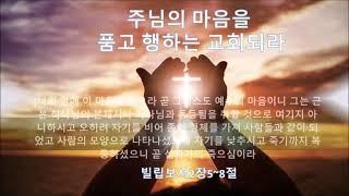 01월24일2021년 주일 설교