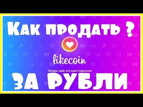 Like Coin Как Вывести Свои Монеты на Биржу LiveCoin и Продать за Рубли