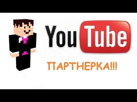 Партнёрство с Youtube и Миллион просмотров!
