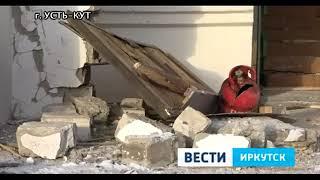 Взрыв в Усть-Куте. Новые подробности