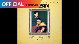 [시카고 타자기 OST Part 2] 백예린 (Yerin Baek) - 아주 오래된 기억 (Blooming Memories) (Official Audio)