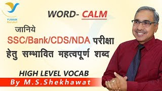 Vocab for Competitive Exams | CALM | Yuwam | High Level Vocab | English | Man Singh Shekhawat