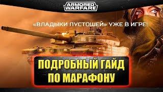 ☝Подробный гайд по марафону Владыки пустошей / Armored Warfare