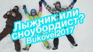 Лыжник или сноубордист. Элджей - Рваные джинсы. Монатик - Увлиувт - мотвлог №36