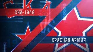 Прямая трансляция матча. «СКА-1946» - «Красная Армия». (29.10.2017)