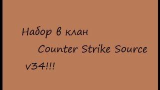 Идёт набор в клан Counter Strike Source v34
