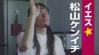 松山ケンイチ「超ジョニー・デップに似てるって」実写ドラマ「聖☆おにいさん」本予告が公開