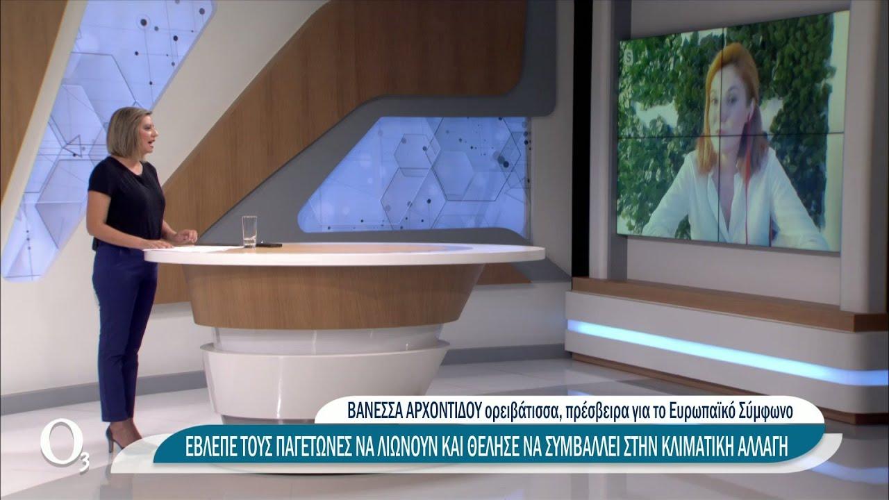 Ελληνίδα αλπινίστρια κατακτά τις υψηλότερες κορφές διαδίδοντας μήνυμα για το περιβάλλον|12/10/21|ΕΡΤ