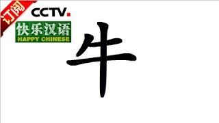 《快乐汉语》 20170326 今日主题字:牛  CCTV-4
