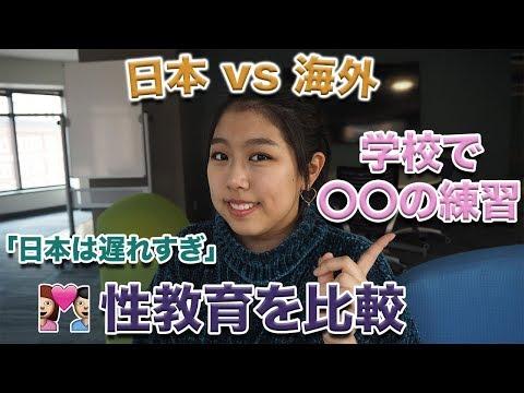 【日本vs海外】性教育の違い