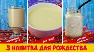 Молочные напитки для рождества. Американский ЭГГ-НОГ