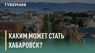 Каким может стать Хабаровск? «Говорит «Губерния»