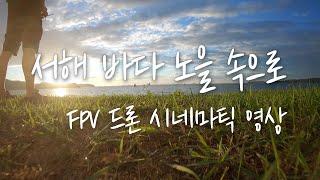 서해 태안 바다여행 FPV 드론 시네마틱 영상