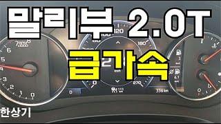 [오토프레스] 2021 쉐보레 더 뉴 말리부 2.0 터보 급가속(2021 Chevrolet Malibu 2.0 Turbo Acceleration)