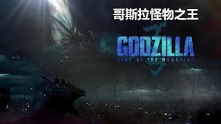 GODZILLA: King Of The Monsters - Asia Trailer