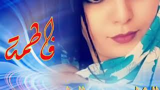 الشاعر محمد الطيب حسين/فاطمة