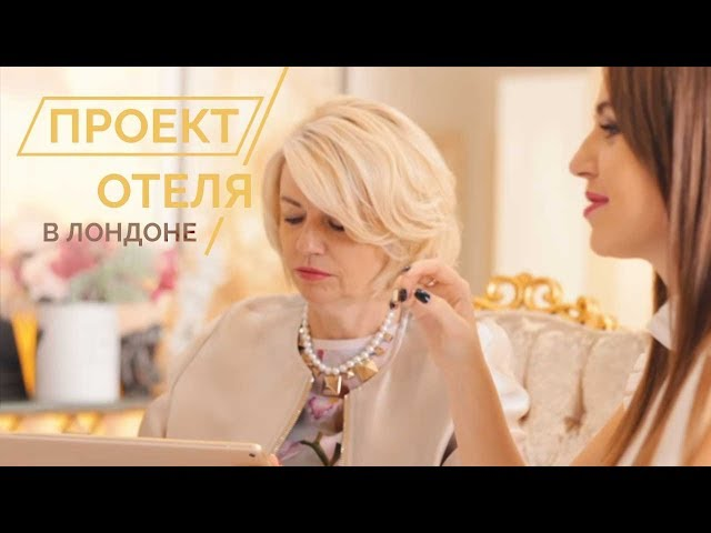 Luxury Antonovich Design® о проекте отеля в Лондоне
