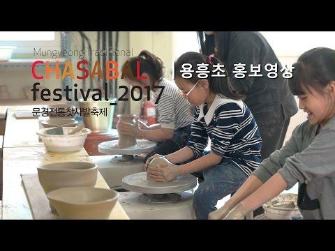 2017문경전통찻사발축제 용흥초홍보영상 미리보기 사진