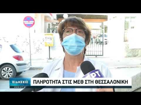 Τραγική η κατάσταση στα νοσοκομεία της Θεσσαλονίκης | 24/11/2020 | ΕΡΤ