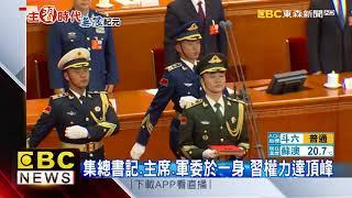 習近平2970票當選國家主席奇!北京下首場雪