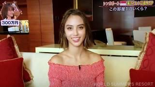 滝沢カレン in Singapore ホテル調査、感想面白い!