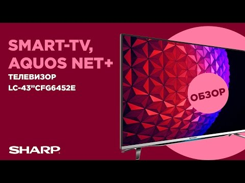 Обзор телевизора Sharp LC-43CFG6452E