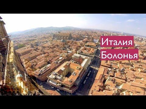 Италия, Болонья: галереи, соборы и Падающие башни