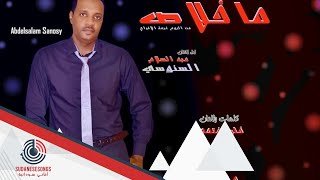 تحميل اغاني عبد السلام السنوسي ماخلاص 2017 MP3