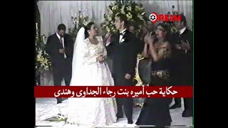 قصة حب أميرة وهندي اسمعوها من رجاء الجداوي ورد فعلها وقتها