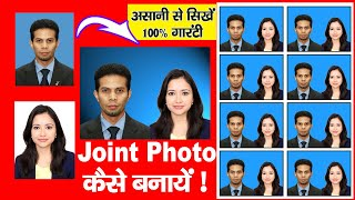 How to make joint passport photo in adobe photoshop 7.0 2019 in hindi