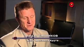 Михаил Круг, убийство раскрыто.03.02.15.