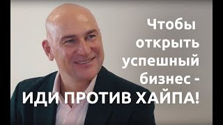 3 совета начинающим предпринимателям от Радислава Гандапаса