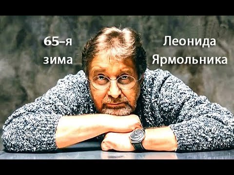 65-я зима Леонида Ярмольника...