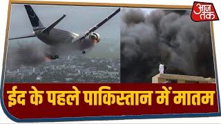 पाकिस्तान में शुक्रवार को एक बड़ा विमान हादसा हो गया है. पाकिस्तान इंटरनेशनल एयरलाइन्स का एक एयरक्राफ्ट शुक्रवार को भयानक दुर्घटना का शिकार हो गया. पाकिस्तानी मीडिया के मुताबिक, ये फ्लाइट तब क्रैश हुई जब कराची में लैंडिंग होने ही वाली थी. हादसे के बाद रिहाइशी इलाके में काले धुएं के गुबार को काफी दूर से ही देखा गया है. बताया जा रहा है विमान में 91 यात्री सवार थे. Pakistan में दिल दहलाने वाला हादसा, PIA का विमान दुर्घटनाग्रस्त | Dangal With Rohit Sardana #PIAPlaneCrash #Dangal आजतक के साथ देखिये देश-विदेश की सभी महत्वपूर्ण और बड़ी खबरें | Watch the latest Hindi news Live on the World's Most Subscribed  News Channel on YouTube.   #AajTakLive #Aajtak #HindiNews ------------------------------------------------------------------------------------------------------------- AajTak Live TV | Aaj Tak | Hindi News | Aaj Tak News Today | आज तक लाइव   Aaj Tak News Channel:   आज तक भारत का सर्वश्रेष्ठ हिंदी न्यूज चैनल है । आज तक न्यूज चैनल राजनीति, मनोरंजन, बॉलीवुड, व्यापार और खेल में नवीनतम समाचारों को शामिल करता है। आज तक न्यूज चैनल की लाइव खबरें एवं ब्रेकिंग न्यूज के लिए बने रहें ।   Aaj Tak is India's best Hindi News Channel. Aaj Tak news channel covers the latest news in politics, entertainment, Bollywood, business and sports. Stay tuned for all the breaking news in Hindi!   Download India's No. 1 Hindi News Mobile App: https://aajtak.app.link/QFAp3ZaHmQ  Subscribe To Our Channel: https://tinyurl.com/y3e8kduy   Official website: https://aajtak.intoday.in/   Like us on Facebook http://www.facebook.com/aajtak   Follow us on Twitter http://twitter.com/aajtak   India Today: http://www.youtube.com/channel/UCYPvA...   SoSorry: https://www.youtube.com/user/sosorryp...   Tez: http://www.youtube.com/user/teztvnews   Dilli Aajtak: http://www.youtube.com/user/DilliAajtak