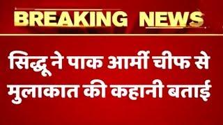 WATCH NOW: पाकिस्तान से यारी, देश पर भारी?   ABP News Hindi