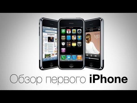 Обзор первого iPhone от AppleInsider
