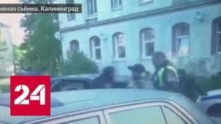В Калининграде наркоторговца задержали в ЗАГСе